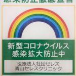 当院は「東京都感染防止徹底宣言事業所」に登録されています。